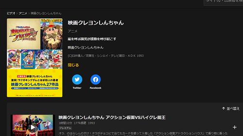 クレヨンしんちゃん 映画 u-next