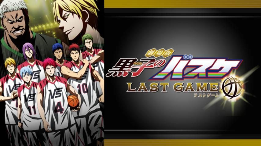 黒子のバスケ ラストゲーム